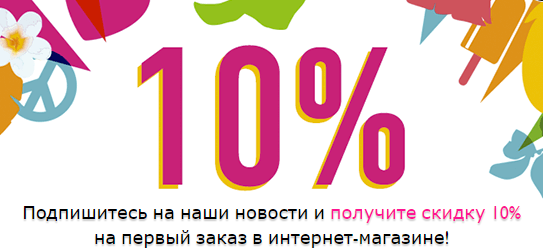 Акции THE BODY SHOP в Электроуглях